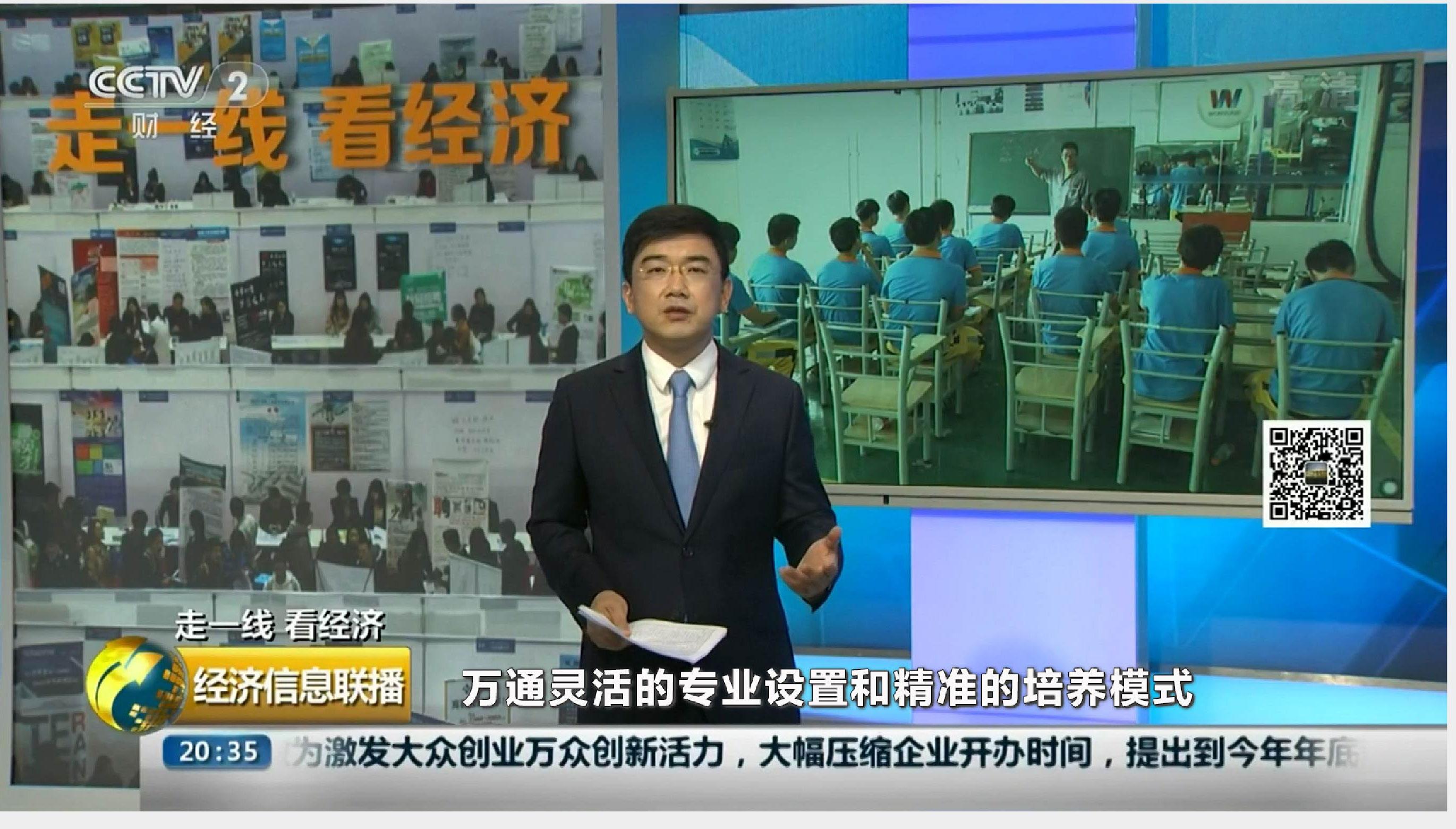 太原万通汽车学校央视报道