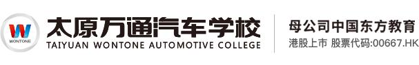 太原万通汽车学院官方网站