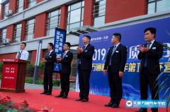 太原万通2019年教学质量月正式启动