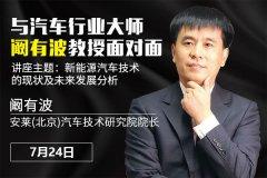 中国汽车行业大师将亲临太原万通讲学 席位预约进行中