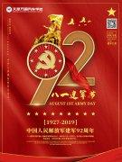 八一建军节|太原万通,致敬中国军人