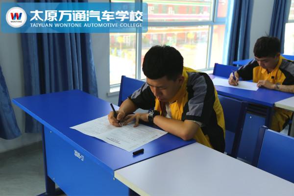 考试考证_太原万通汽修学校