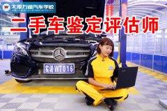 中国汽车流通协会全国二手车考评赛即将在太原万通开战!