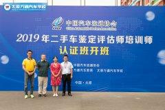 中国汽车流通协会--全国二手车鉴定评估师培训师认证班在太原万通