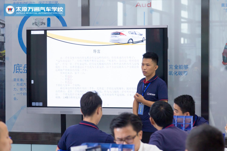 二手车鉴定评估师_太原万通汽修学校