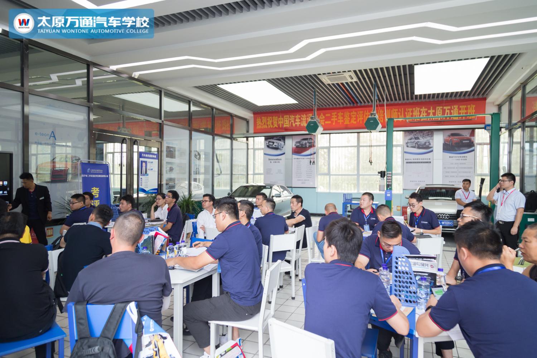 二手车鉴定评估师_中国汽车流通协会