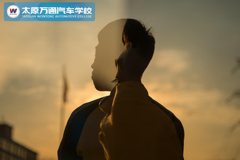 新生故事_张戌栋_太原万通汽修学校