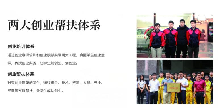两大创业帮扶体系_万通汽车学校