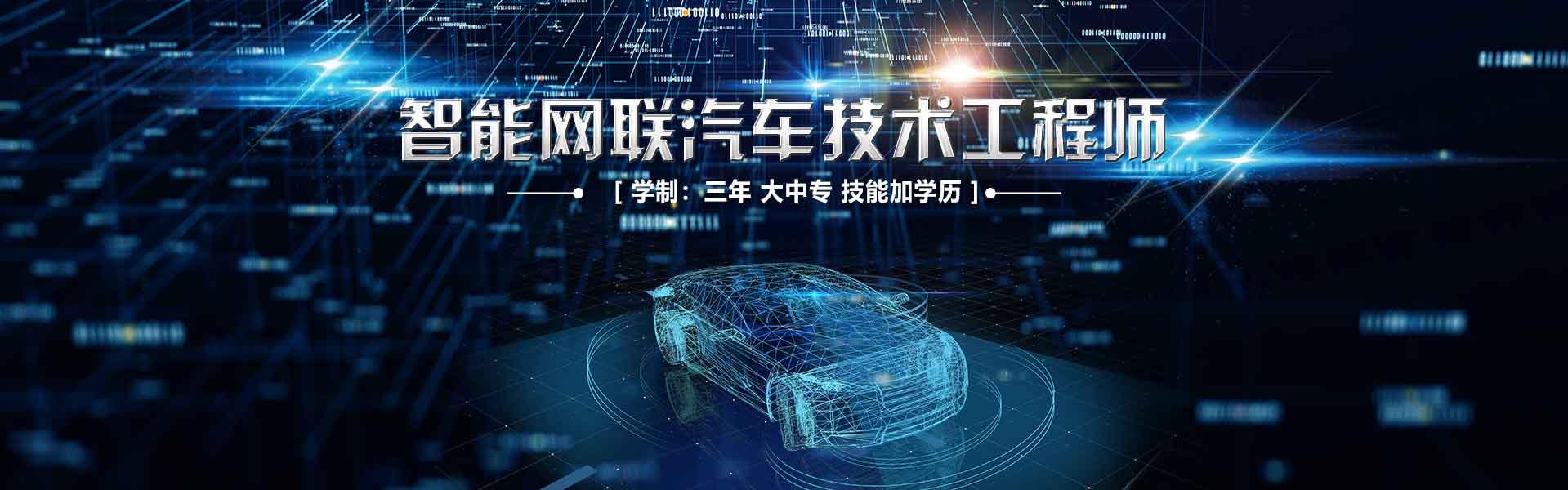 汽修专业_智能网联汽车技术工程师