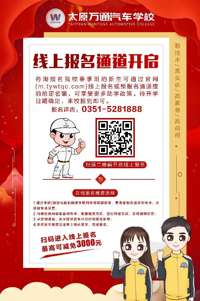 线上报名通道_太原万通汽车学校