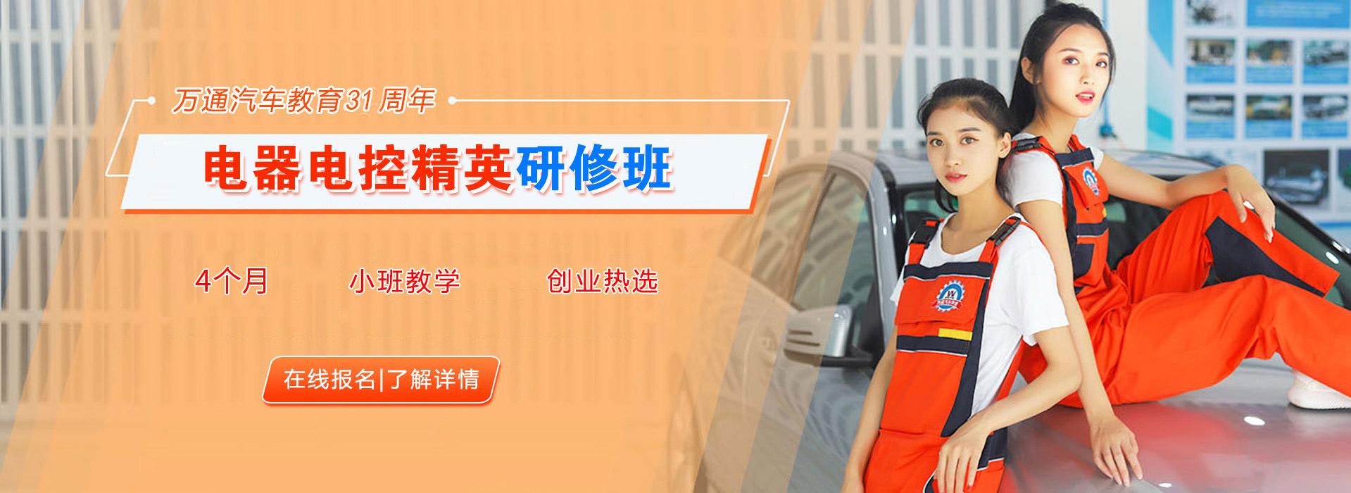 好专业成就好未来   汽车电气电控精英研修班