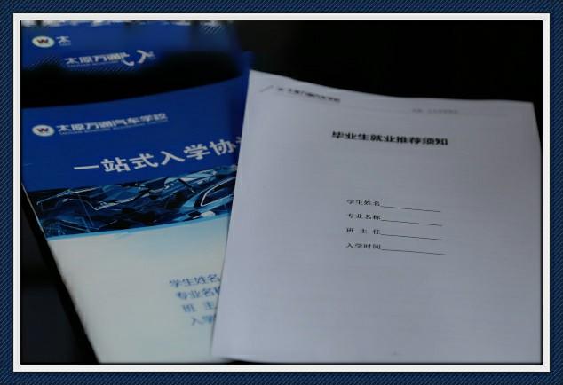 入学签订就业协议_太原万通汽车学校