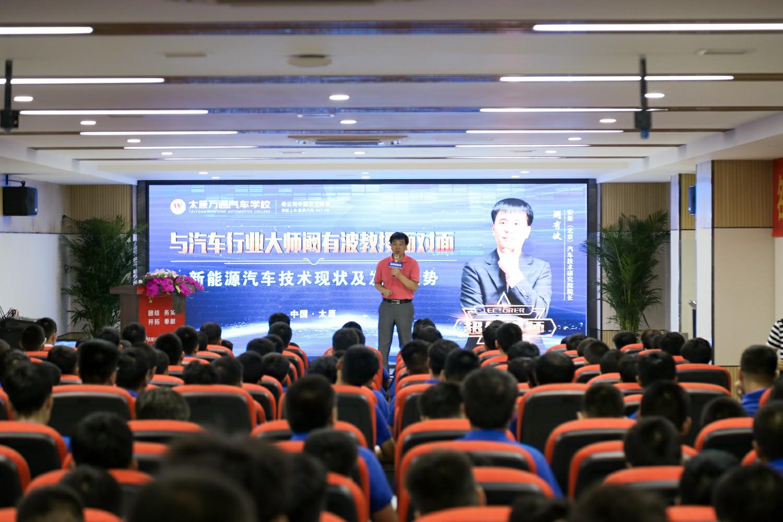 汽修学校_安莱(北京)技术研究院院长_阚有波