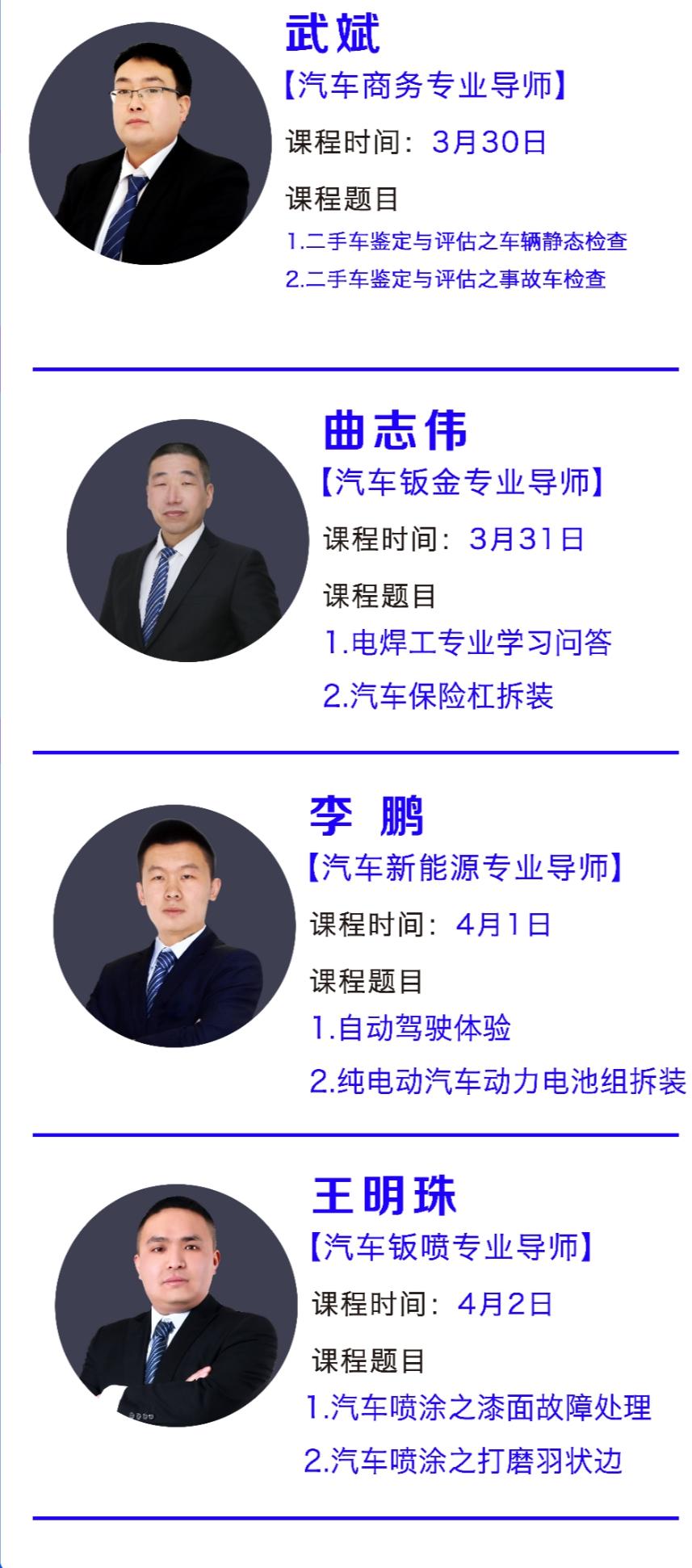 教师风采_太原万通汽车学校