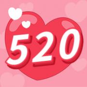 520 | 学好技术,让你的爱更有底气
