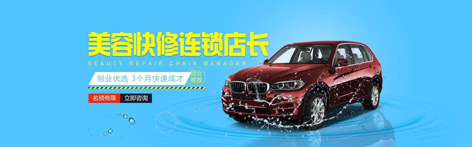 从四大方面看汽车美容行业发展前景