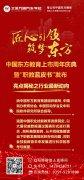 直播预告 | 贺中国东方教育上市1周年