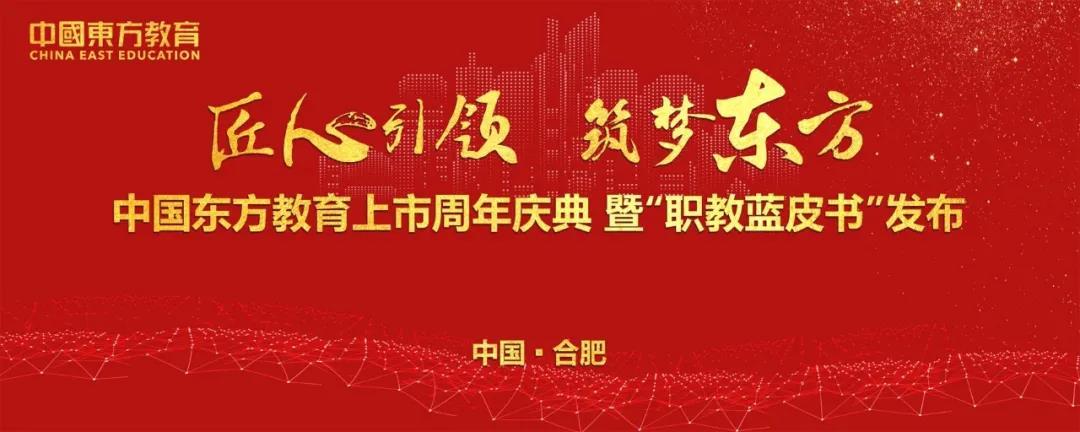 2019年6月12日,中国东方教育在港交所成功上市
