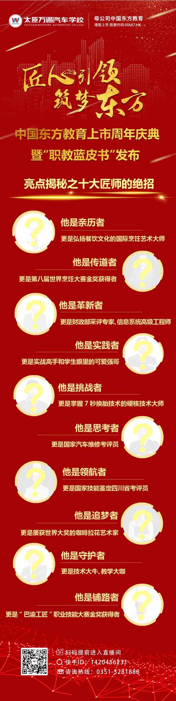 中国东方教育上市周年庆典_万通汽车学校