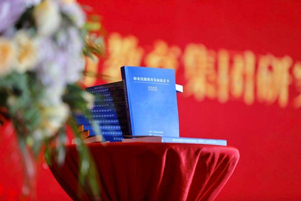 《2020职业技能教育发展蓝皮书》正式发布