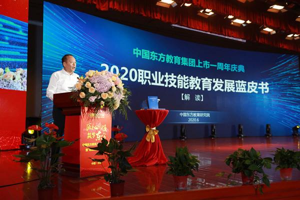 中国东方教育集团研究院副院长何扬解读蓝皮书