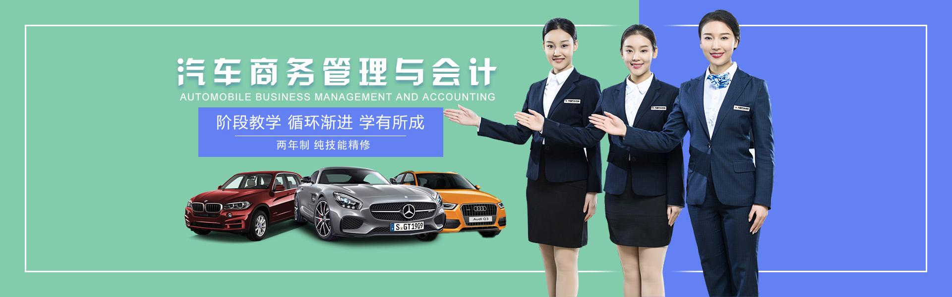 女生专业   汽车商务管理与会计专业