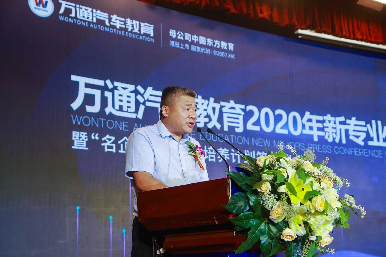 中国东方教育汽车第一事业部总经理 陶青致辞