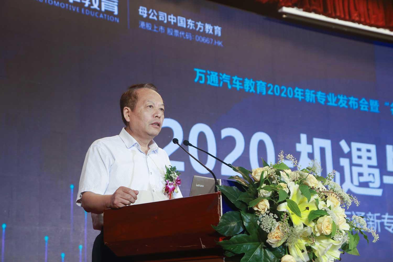 中国东方教育研究院副院长 何扬解读新专业