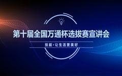 """第十届""""万通杯""""全国汽车技能大赛山西赛区选拔赛正式开启"""