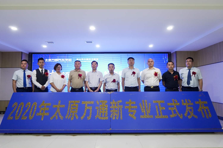 太原万通汽车学校2020年新专业正式发布
