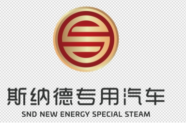 山西斯纳德新能源专用汽车科技有限公司