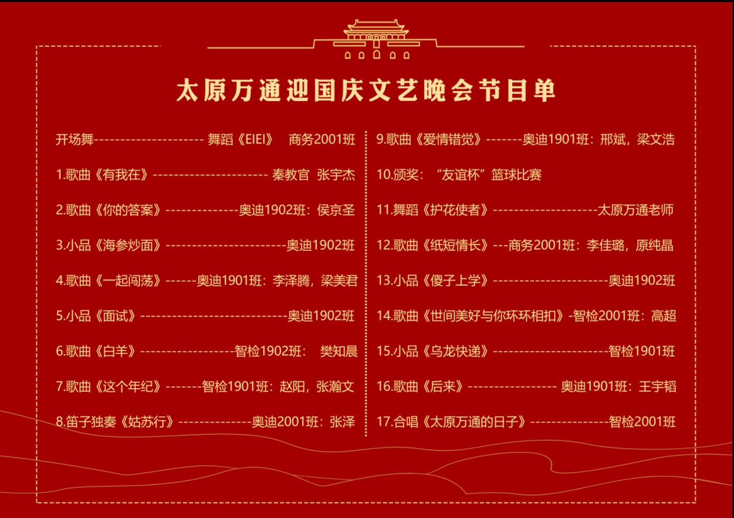 太原万通迎国庆文艺晚会节目单