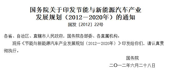 国务院关于印发技能与新能源汽车产业发展规划