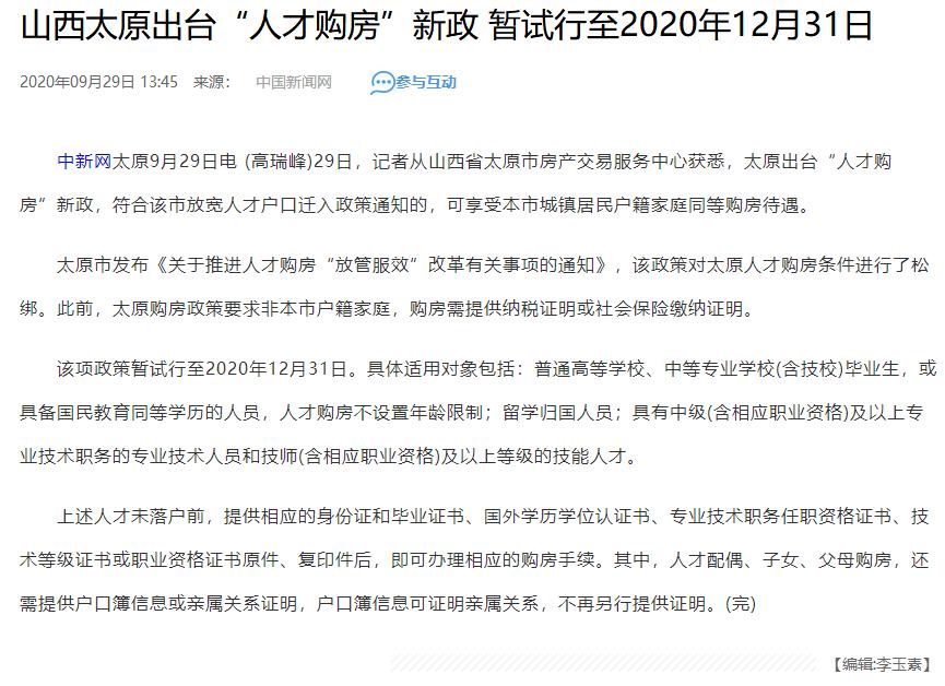 """山西太原出台""""人才购房""""新政暂试行至2020年12月31日"""