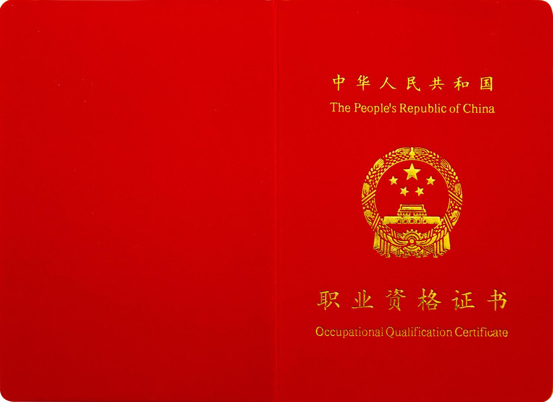 职业资格证书_太原万通汽车学校