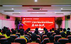 太原万通2020年秋季教学质量季正式启动