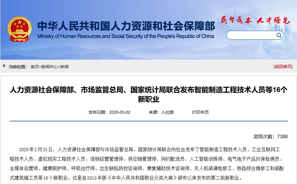 中华人民共和国人力资源社会保障部