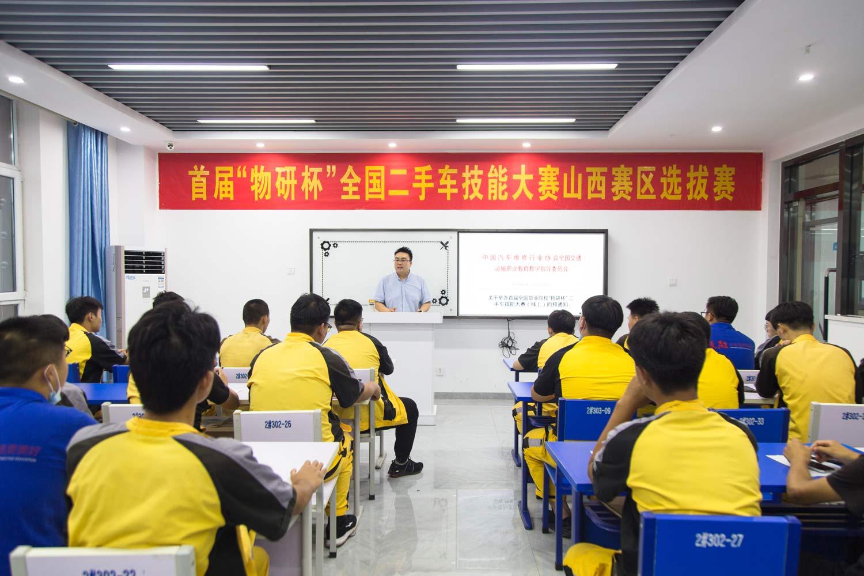 二手车职业技能大赛_太原万通汽车学校