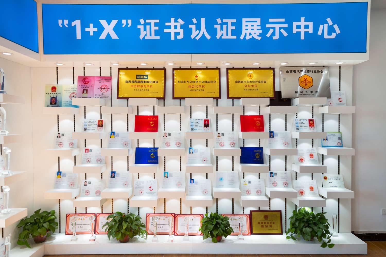 """""""1+X""""证书认证展示中心"""