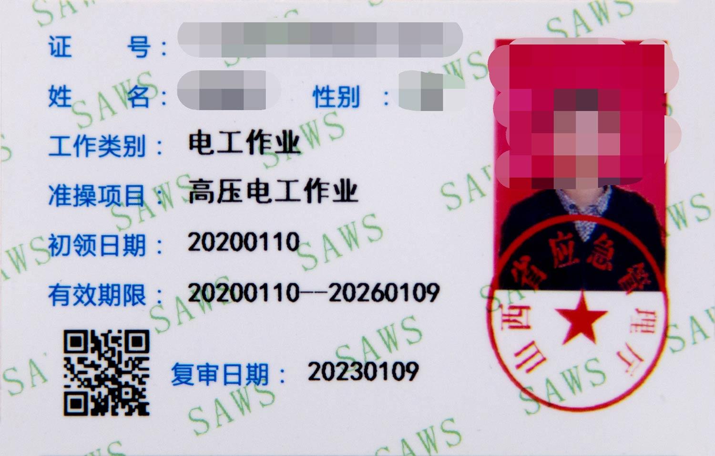 电工作业_太原万通汽车学校