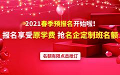 太原万通春季预报名通道正式开启啦!