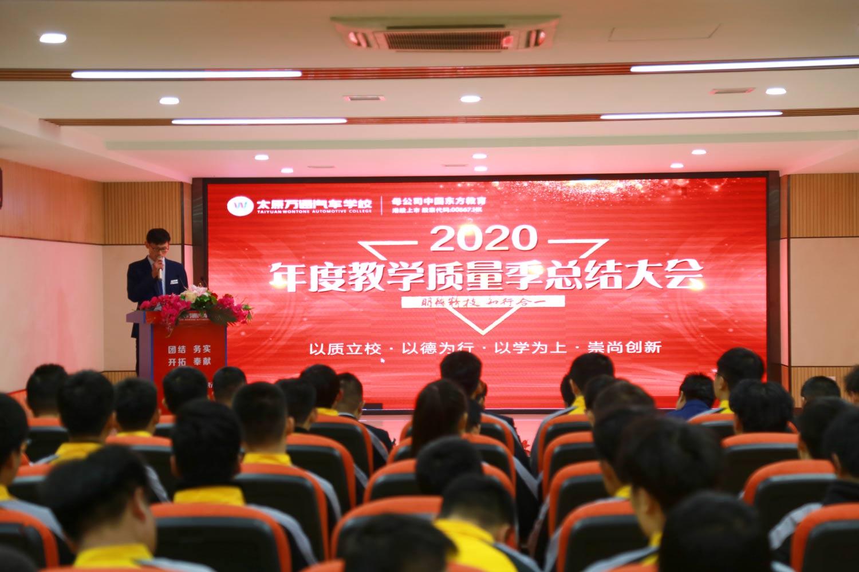 2020年度教学质量季活动圆满落幕_太原万通
