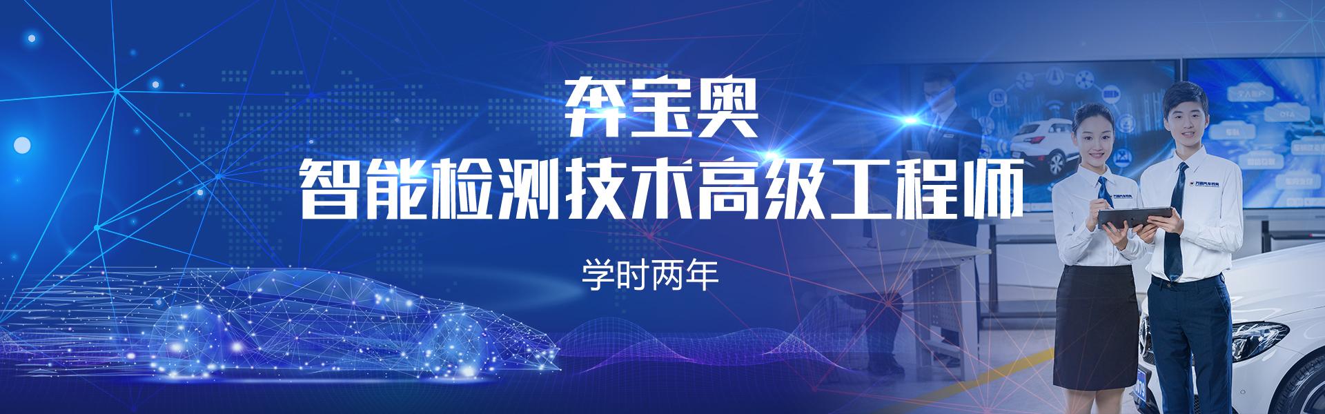 专业推荐|奔宝奥智能检测技术高级工程师