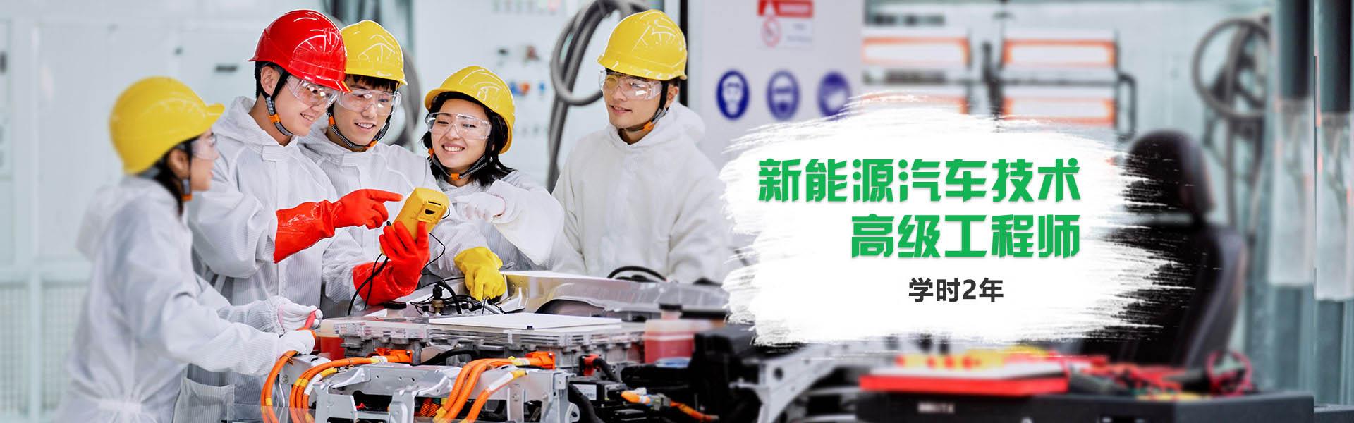 专业推荐|新能源汽车技术高级工程师