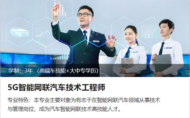 汽修专业_5G智能网联汽车技术工程师