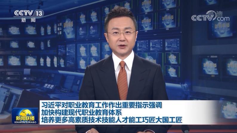 习近平总书记对职业教育工作作出重要指示